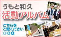 うもと和久活動アルバム